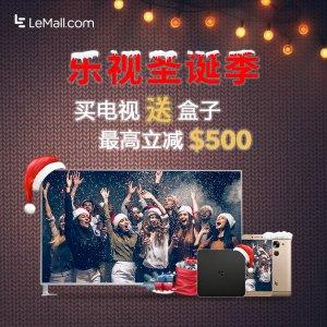 最后一天,买电视送盒子,最高立减$500!Dealmoon独家!乐视圣诞季年末大回馈