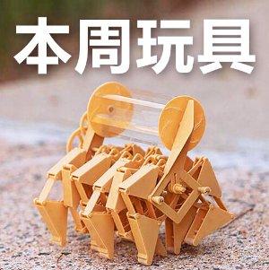 本周玩具(9/12-9/18)以风为食物的海滩怪兽Strandbeest 像不像宫崎骏的移动城堡?