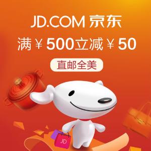 满¥500立减¥50 直邮全美最后领券机会:JD 京东全球售北美独家全场折扣