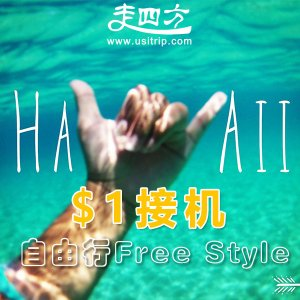 $1 Airport Pick-up, 10% Off2017 New Hawaii Self-guided tour /w Transportation Packages Sale at Usitour.com