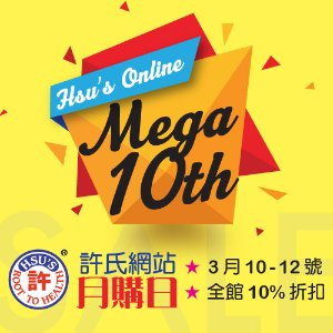 10% offMonthly Sale @ Hsu's Ginseng
