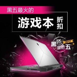 Alive Now! Gaming Laptop in 2017 Cyber Monday