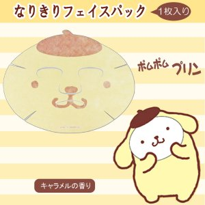 $3.5 / RMB22.4 直邮中美sanrio 三丽鸥 懒蛋蛋 布丁狗 限定面膜 1枚入 20ml 热卖