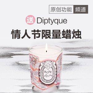 晒截图送Diptyque情人节限量蜡烛手把手教你玩转原创文章新功能