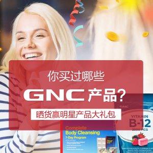 APP有奖晒货你买过哪些GNC产品?晒货赢总价值$300明星产品大礼包