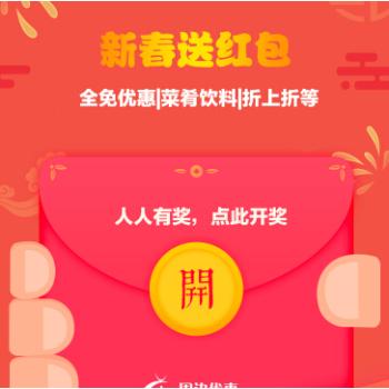 春节抢红包+评论送礼卡来啦!