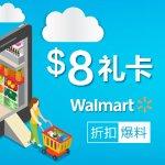 Baoliao Walmart Event
